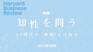 Harvard Business Review 2017年5月号 特集: 知性を問う 本体 1907円+...