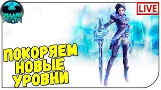 СТРИМ ⭐ AION 2.7 ⭐ Покоряем новые уровни (16:00мск)