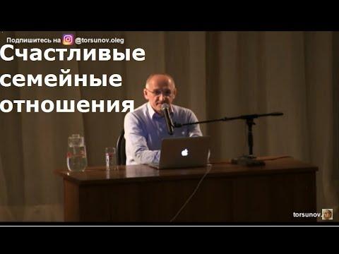 Счастливые семейные отношения   Торсунов О.Г. 01 Курган  24.04.2018