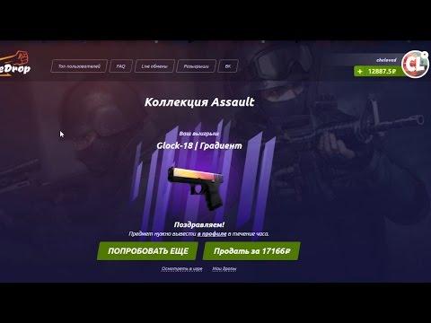 Открыл 500 Assault Кейсов-ушел в плюс на 20.000 рублей!! Force Drop! Огромный профит!