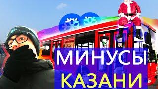 Минусы Казани Переезд в Казань