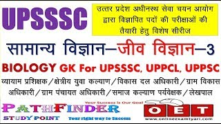 UPSSSC Biology GK-2    UPSSSC जीव विज्ञान सामान्य विज्ञान    UPSSSC General science and Biology GK