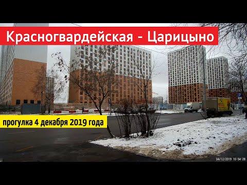 Прогулка от Красногвардейской до Царицыно // 4 декабря 2019
