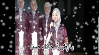 السلام عليك يا رسول الله-مترجم rakat 3aynay shawkan ادأ فرقة البانية 2