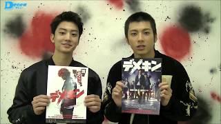 12月2日公開の映画『デメキン』に出演する健太郎と山田裕貴が『Deview/...