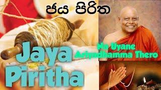 Jaya Piritha  - ජය පිරිත