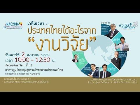 """ประเทศไทยได้อะไรจาก """"งานวิจัย"""" (4/4)"""