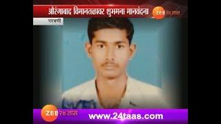 Parbhani Special Report On Shahid Shubham Mustapure