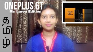 Oneplus 6T McLaren Edition Overview in Tamil | 10GB RAM, WARP,  Price...தமிழ்