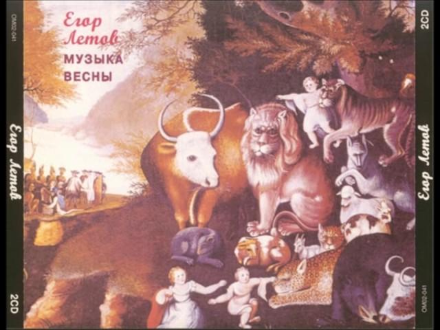 Egor Letov - Muzyka Vesny (1994) CD1