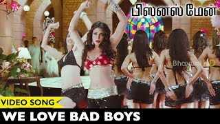Businessman Tamil Songs || We Love Bad Boys Video Song || Mahesh Babu, Kajal Aggarwal