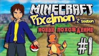 Minecraft - PIXELMON (Pokemon) #1 - НОВЫЕ ПОХОЖДЕНИЕ [2 SEASON]