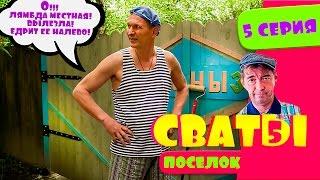 Сериал Сваты 5 й сезон 5 я серия Домик в деревне Кучугуры комедия смотреть онлайн HD