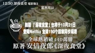 10月21日,《深夜食堂》第四季将登陆Netflix;11月5日,电影版2将在日本...