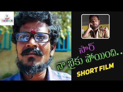 Sir Naa Bike Poindi Telugu Short Film | Latest Telugu Short Films 2018 | Mini Theater