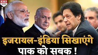 Israel और India मिलकर सिखाएंगे Pakistan को सबक !