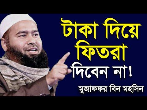 টাকা দিয়ে ফিতরা দিবেন না মুজাফফর বিন মহসিন | Taka Diye Fitra Diben Na Mujaffor bin Mohsin Bangla Waz