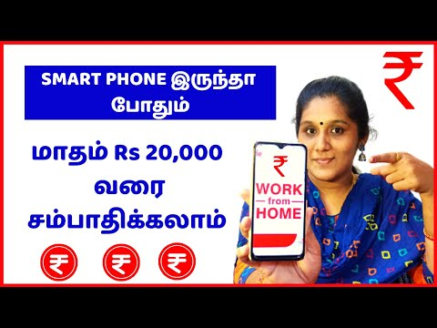 Earn Rs 20,000 from home without Investment using smartphone | Online Job 2020 | Money Making Tamil