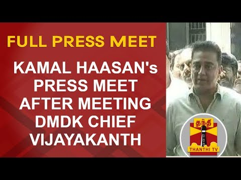 Actor Kamal Haasan's Press Meet after meeting DMDK Chief Vijayakanth | #KamalHaasan