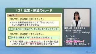 日本語教師養成コース日本語教育実力養成コース第5課 第2部【Nihongo】