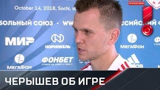 Денис Черышев: «Я находился в нужный момент в нужном месте»