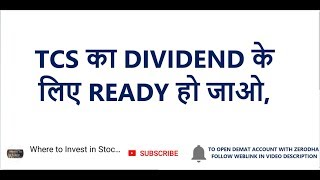 TCS का DIVIDEND के लिए READY हो जाओ | TOP SHARE TO INVEST | DEBT FREE SHARE