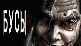 Страшные истории на ночь. Мистические истории про детей. Страшные рассказы про старух.Ужасы.