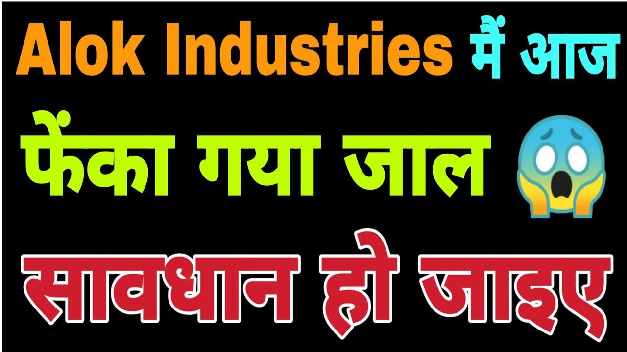 Alok Industries Latest News | हो जाइए सावधान 😱🔥