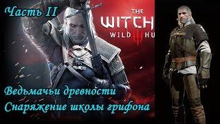 The Witcher 3: Wild Hunt.Ведьмачьи древности.Снаряжение школы грифона(часть 2)