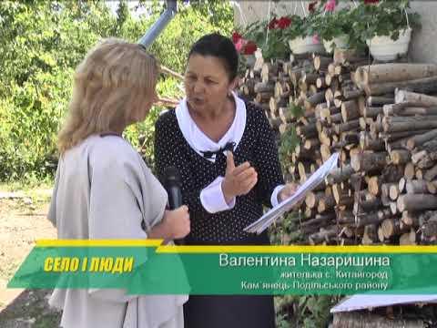 Поділля-центр: Село і люди (Китайгород) 14.08.17