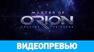 Превью игры Master of Orion