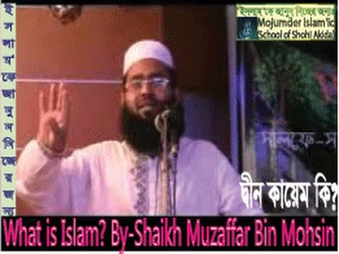 দ্বীন কায়েম কী? Islam? Din Kayem Ki?? By-Shaikh Muzaffar Bin Mohsin