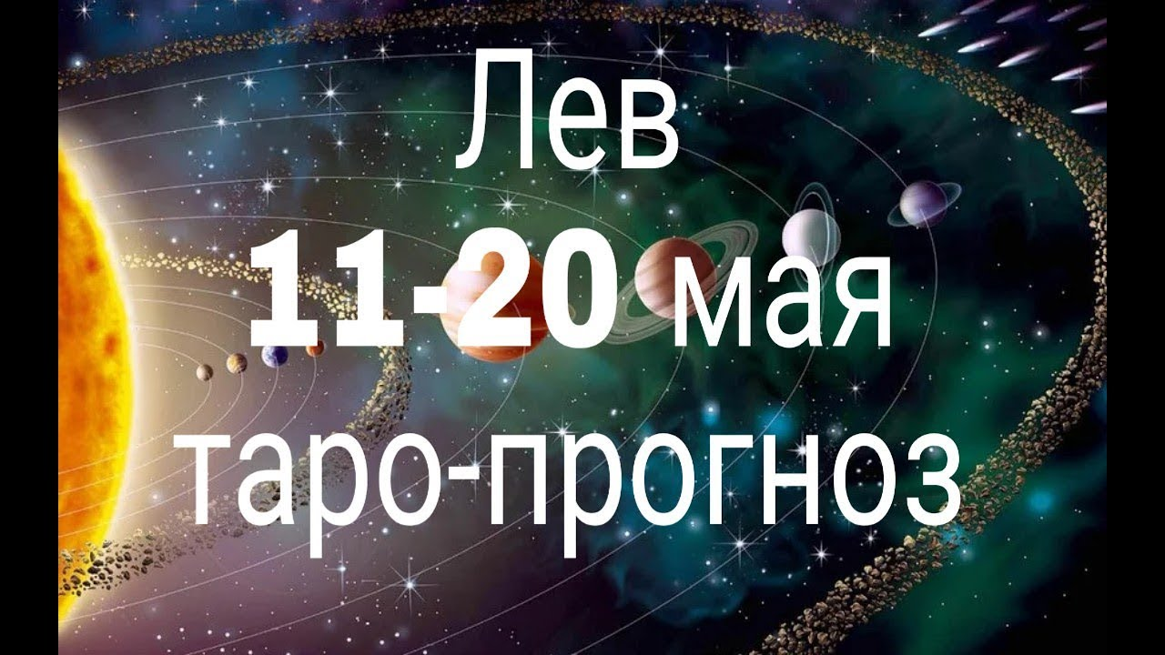 ЛЕВ. 11-20 МАЯ 2019г. ТАРО-ПРОГНОЗ