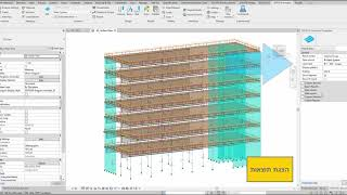 SOFiSTiK Analysis & Design for Revit 2021 - Global Analysis and Showing Results
