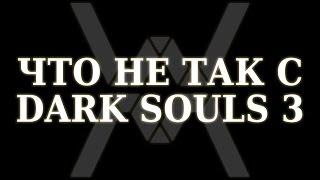 Что не так с Dark Souls 3 ?