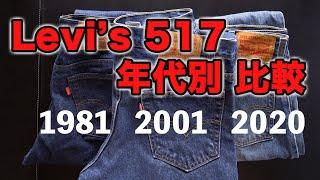 Levis 517 BootCut 年代別比較(股上)1981/2001/2020 古着 アメカジ ビンテージ 【道楽流】