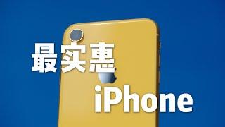 「花生説」当下最实惠iPhone【iPhone XR炒冷饭使用报告】