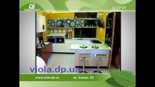 Кухни и мебель под заказ Днепропетровск(http://www.viola.dp.ua/ Ведущий производитель мебели под заказ в Украине. Изготавливаем корпусную мебель под заказ..., 2013-04-03T06:36:55.000Z)