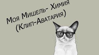 Моя Мишель- Химия (Клип -Аватария)