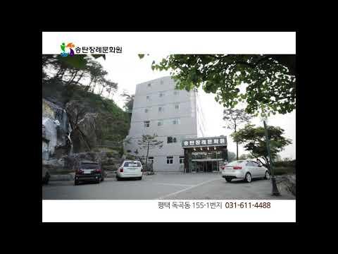 송탄장례문화원
