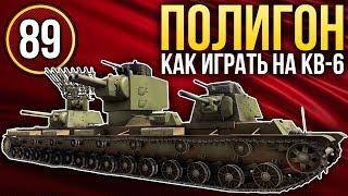 War Thunder: Полигон | Эпизод 89