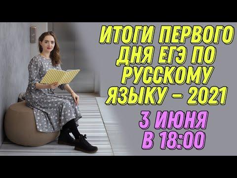 Итоги первого дня ЕГЭ по русскому языку - 2021