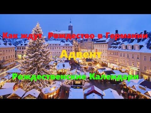 Как ждут Рождество в Германии/ Адвент / Рождественские Календари/Christmas in Germany