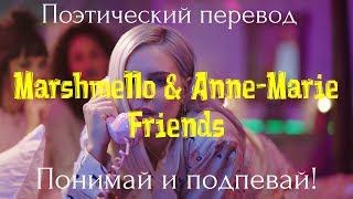 Marshmello & Anne-Marie - Friends (ПОЭТИЧЕСКИЙ ПЕРЕВОД песни на русский язык!)