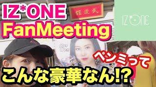 IZ*ONEのペンミに参戦したら内容が豪華すぎた【IZ*ONE JAPAN 1st Meeting】