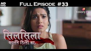 Silsila Badalte Rishton Ka - 18th July 2018 - सिलसिला बदलते रिश्तों का  - Full Episode