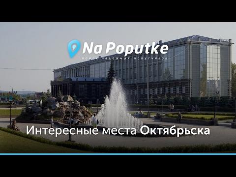 Достопримечательности Октябрьска. Попутчики из Екатеринбурга в Октябрьский.