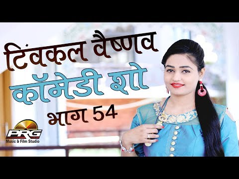 Twinkle Vaishnav Comedy Show - Part 54 | देसी राजस्थानी कॉमेडी शो | Rajasthani Comedy | PRG Video
