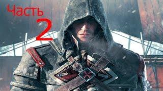 Assassin's creed Rogue Изгой #2; Сюжет   Уроки и открытия