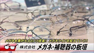 メガネ・補聴器の板垣
